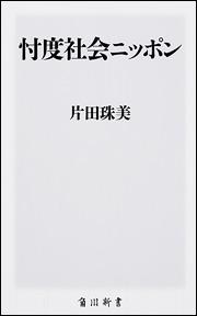 忖度社会ニッポン の表紙