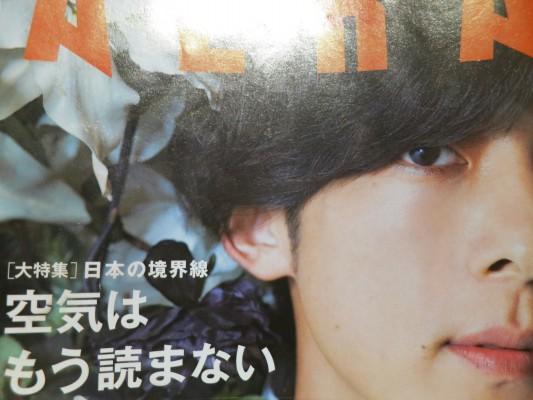 KYを特集した雑誌の表紙