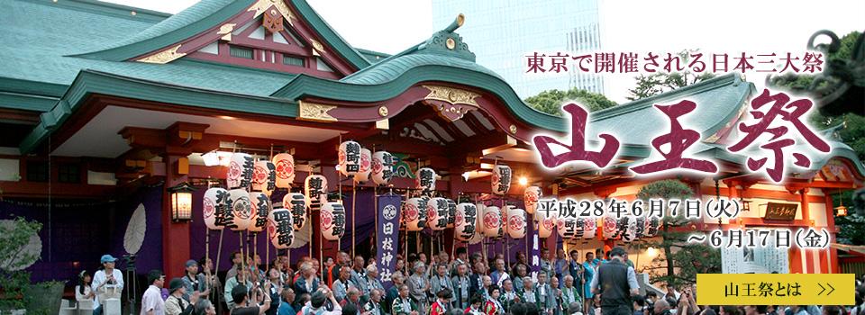 山王祭のホームページ