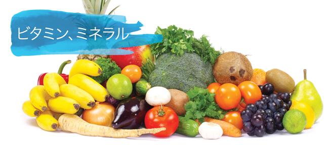 ビタミン ミネラルを含む食品の写真