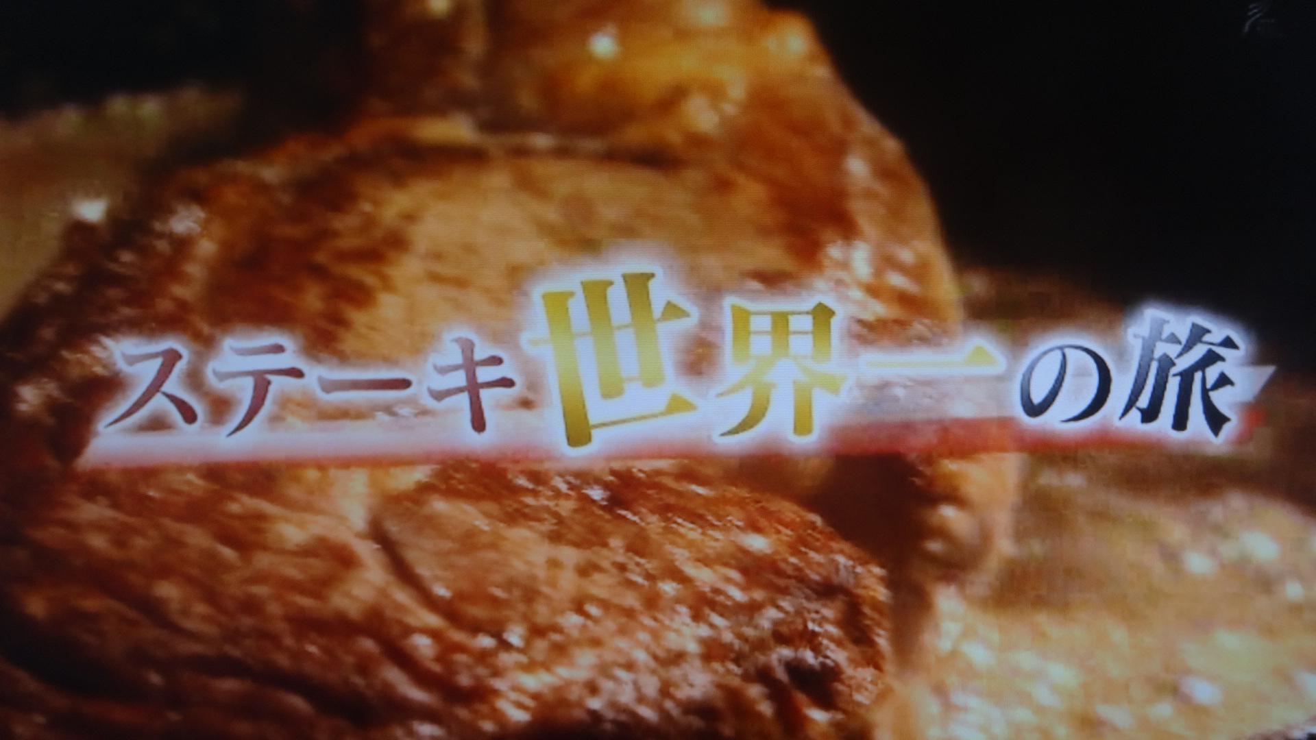 ステーキ 世界一の旅 の画面