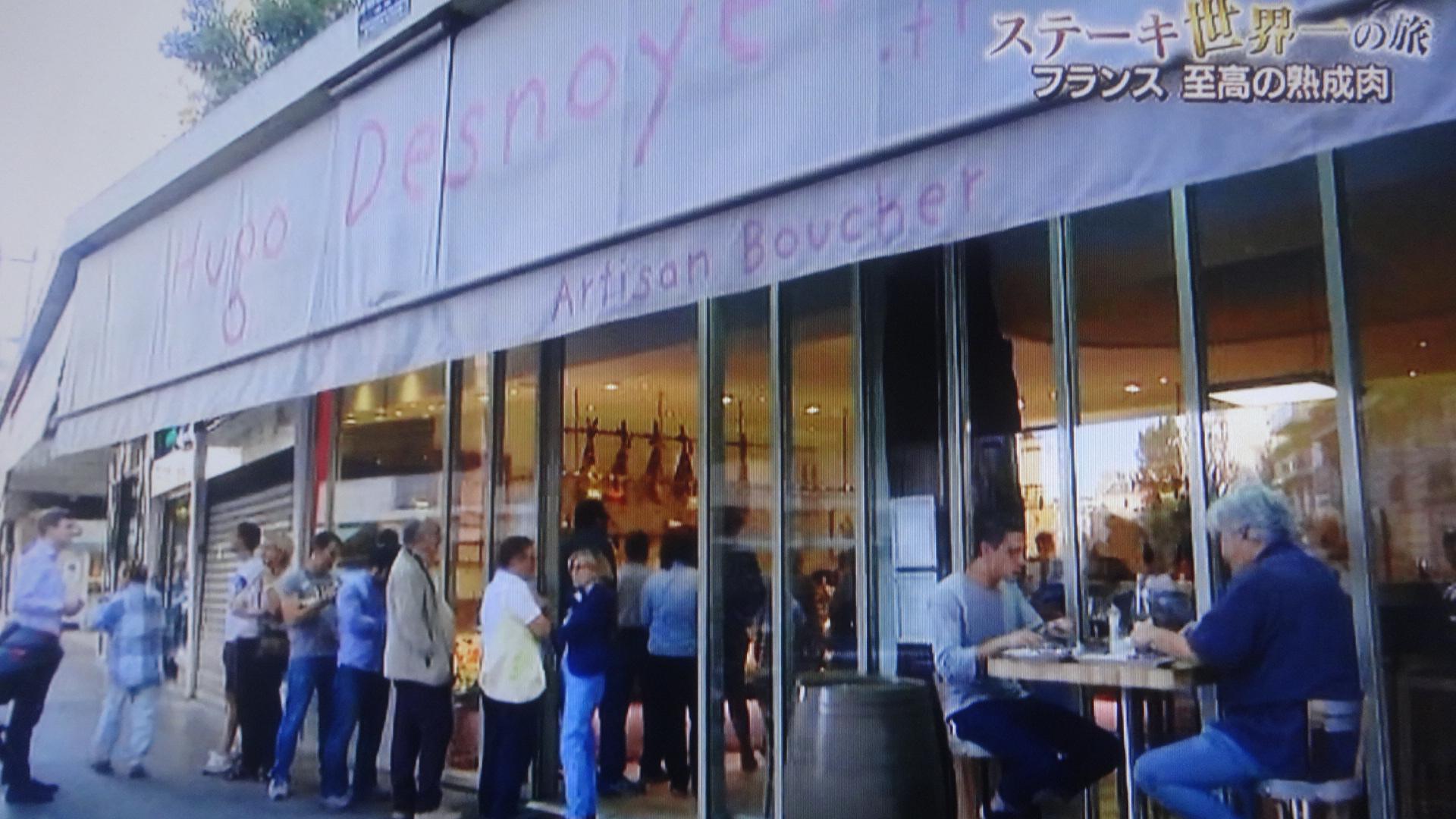 パリにある世界一の肉屋さん
