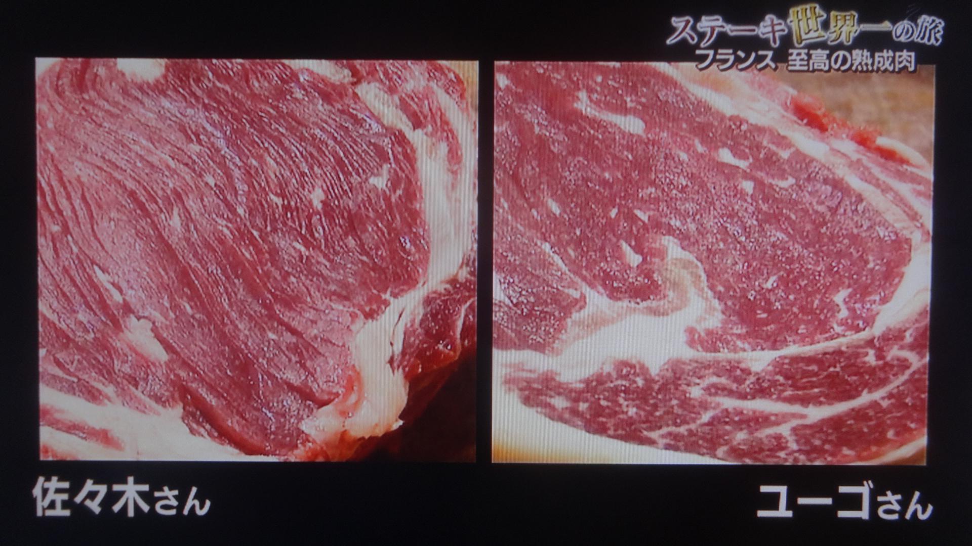ユーゴさん 佐々木さんがカットした肉の断面を比較した写真