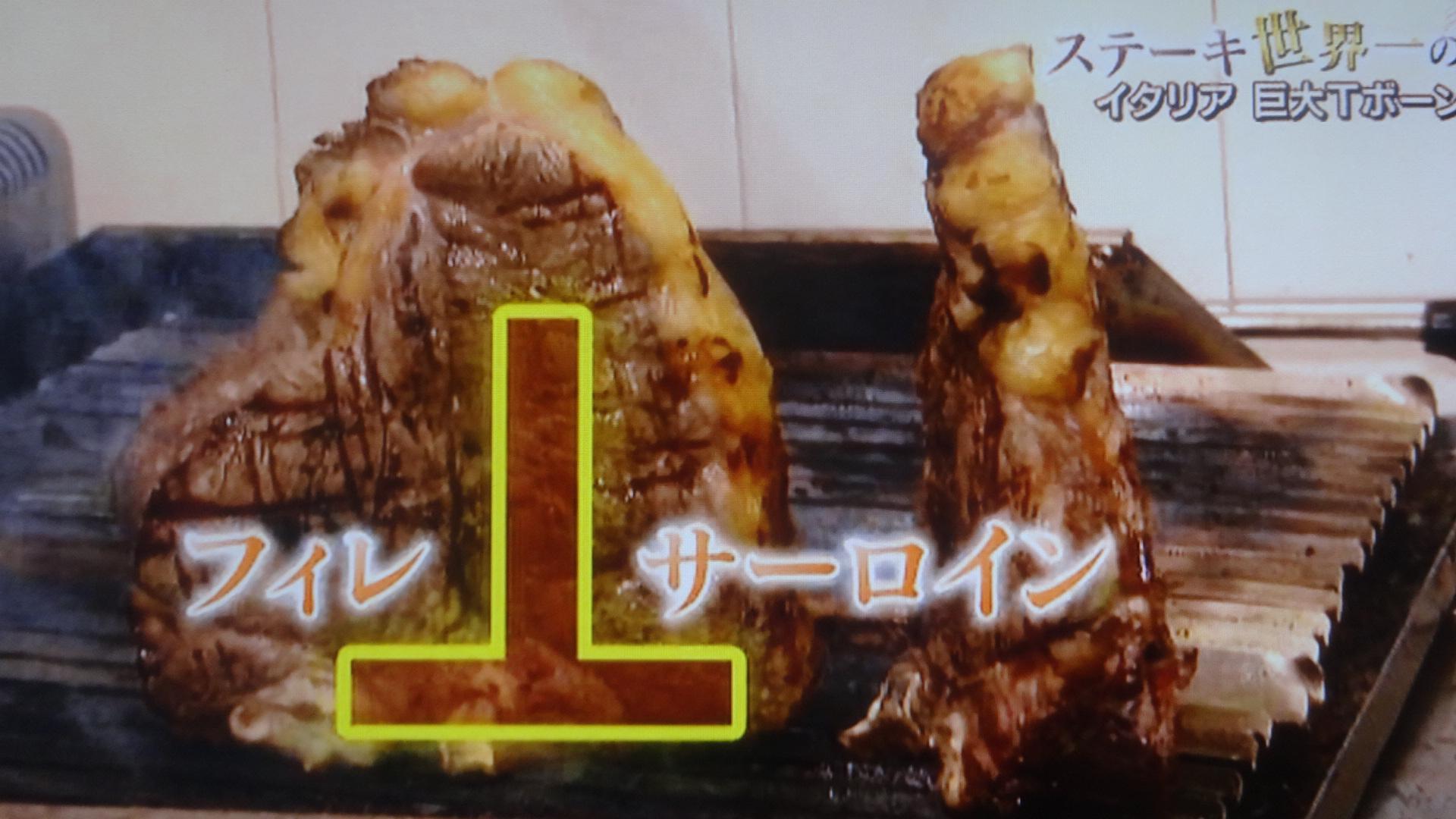 骨の両側にフィレとサーロインがついているTボーンの肉の写真