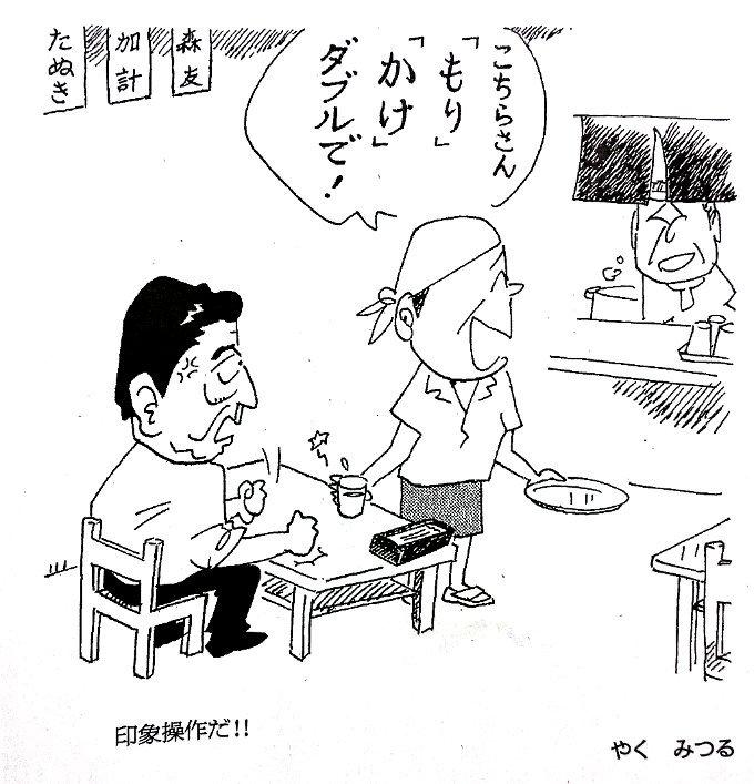 日本の政治状況を揶揄する風刺画