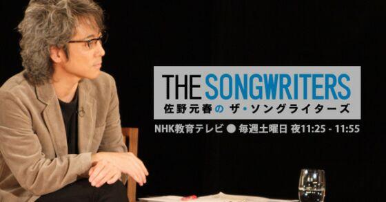 ザ・ソングライターズ のNHKの宣伝画面