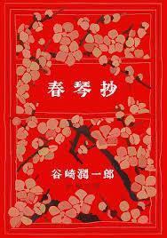 春琴抄の文庫本