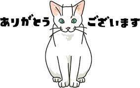 お礼するネコのイラスト