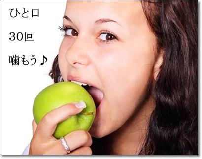 ひと口20回以上噛むようにすることを勧めるポスター