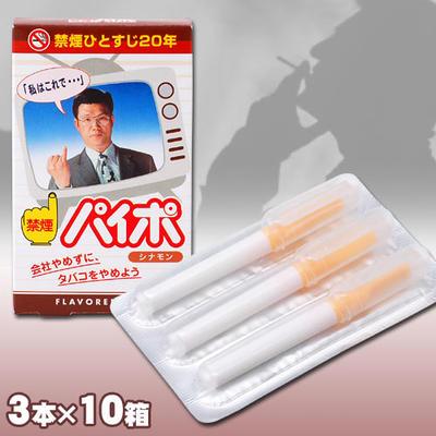 禁煙パイポの写真