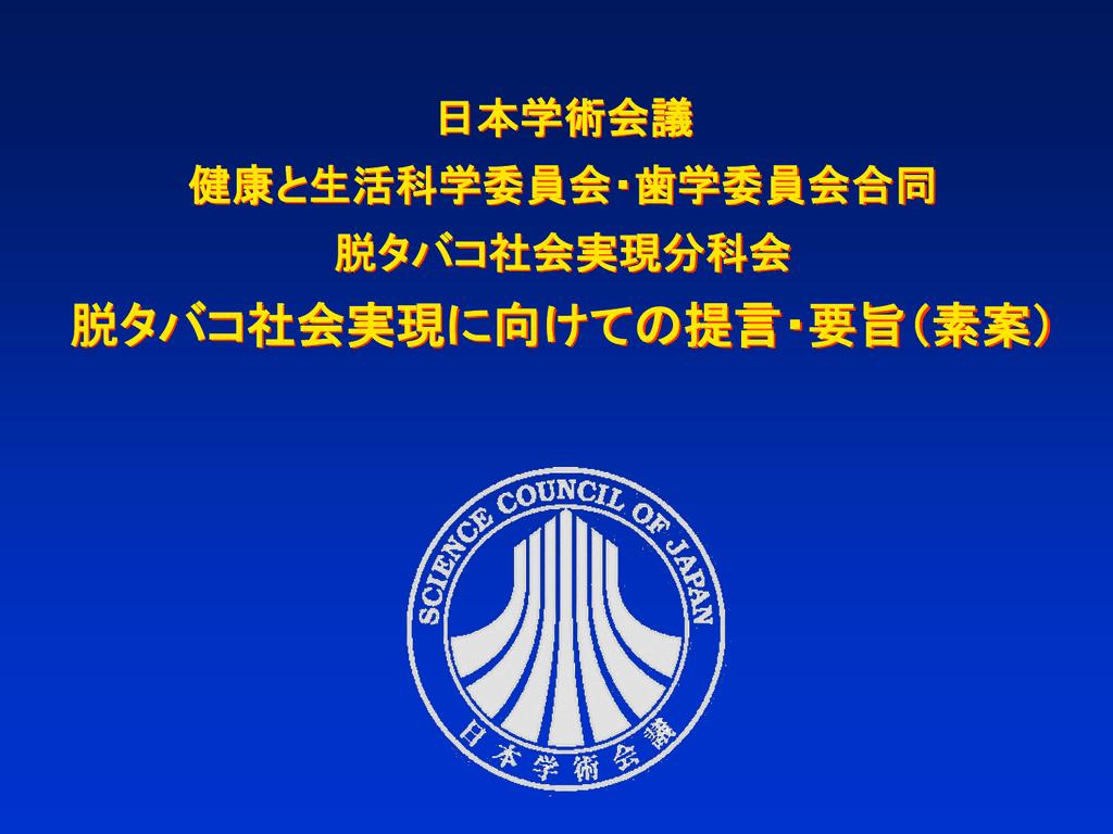 日本学術会議が出した脱タバコ社会実現への提案書