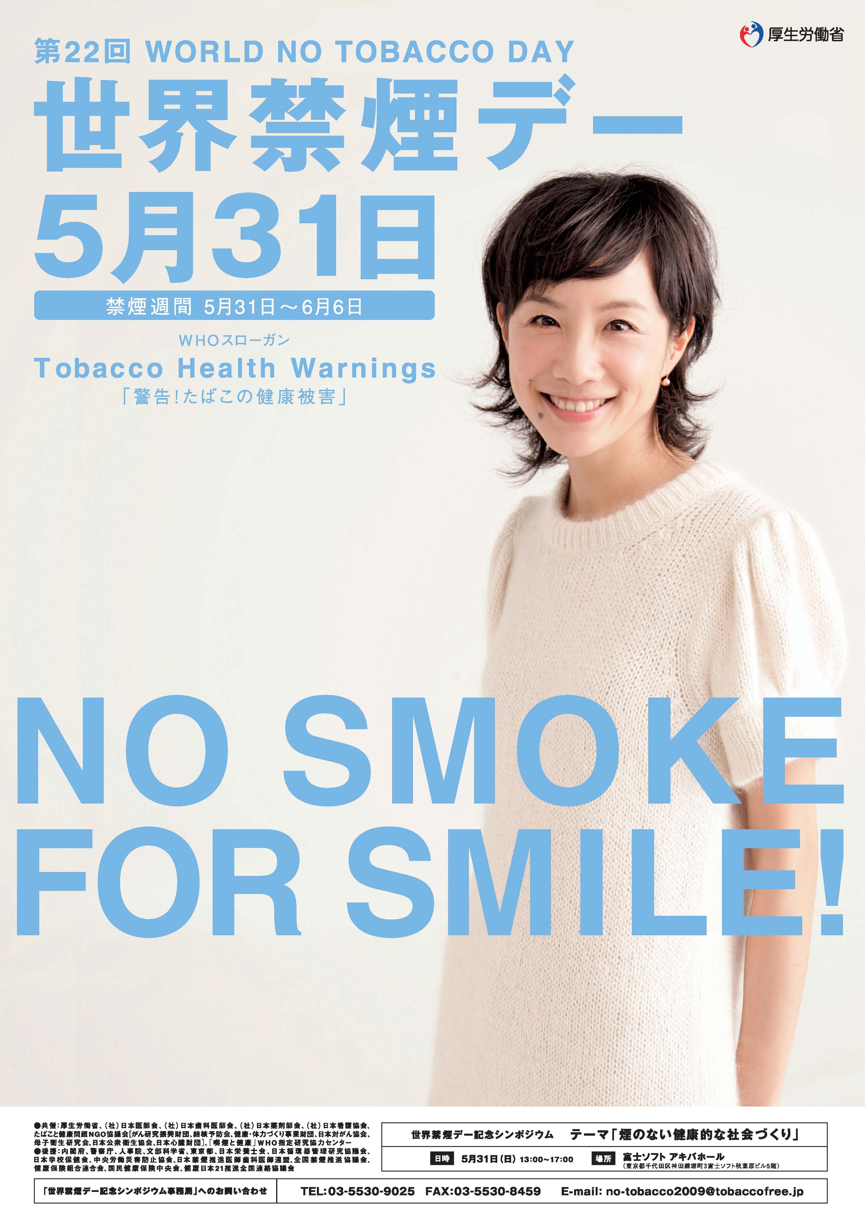 世界禁煙デーのポスター