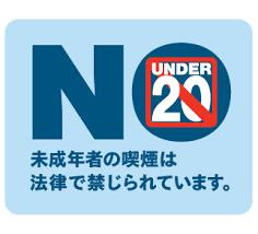 未成年者の禁煙を訴えるポスター