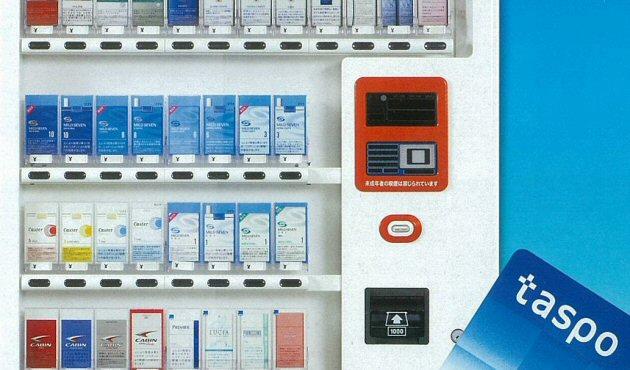 タバコ自動販売機の設置を禁止を訴えるポスター