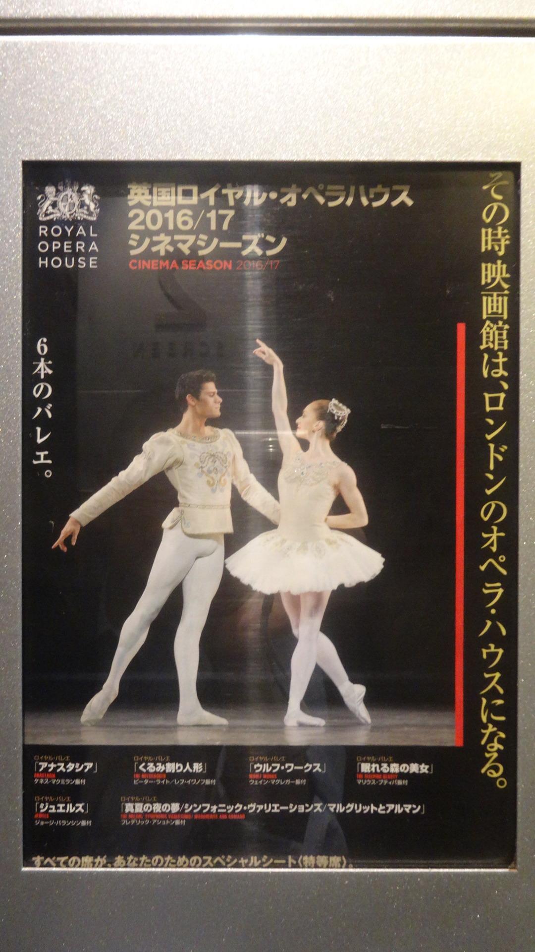 英国ロイヤルバレエの宣伝ポスター