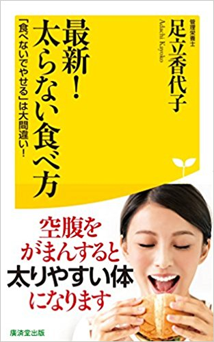 足立香代子さんが書かれた本の表紙