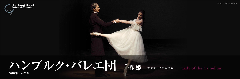 ハンブルグバレエ団の椿姫のチラシ