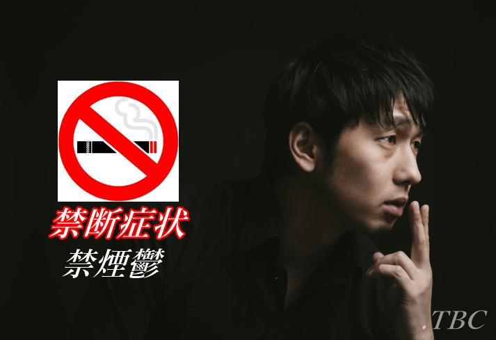 ニコチン代替療法でうつが改善出来ることを示すデータ