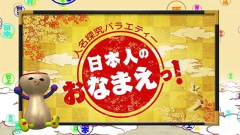 人名探究バラエテイー 日本人のおなまえっ! の画面
