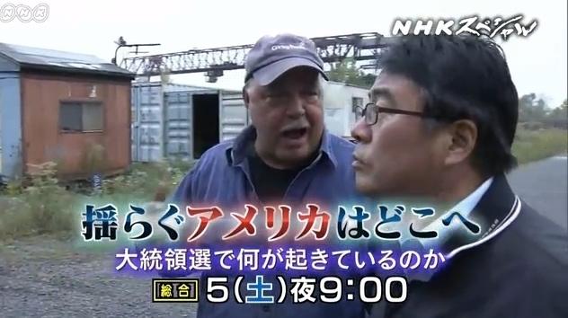 NHK-BSの大統領選の特番の画面