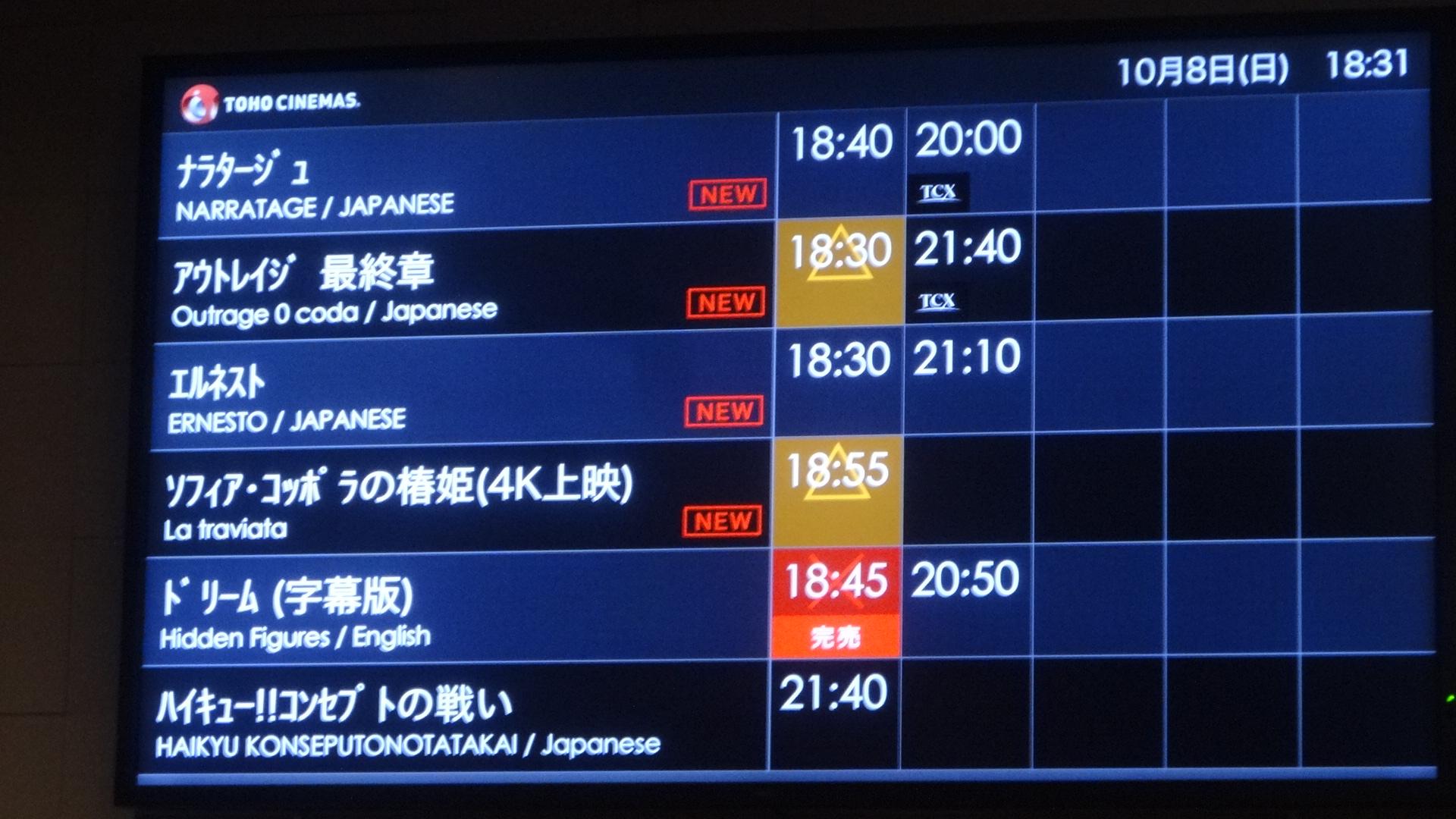 映画館の上映時刻案内表