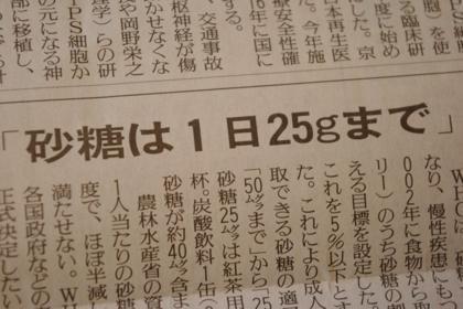 砂糖は1日に25gまで と報道する新聞記事