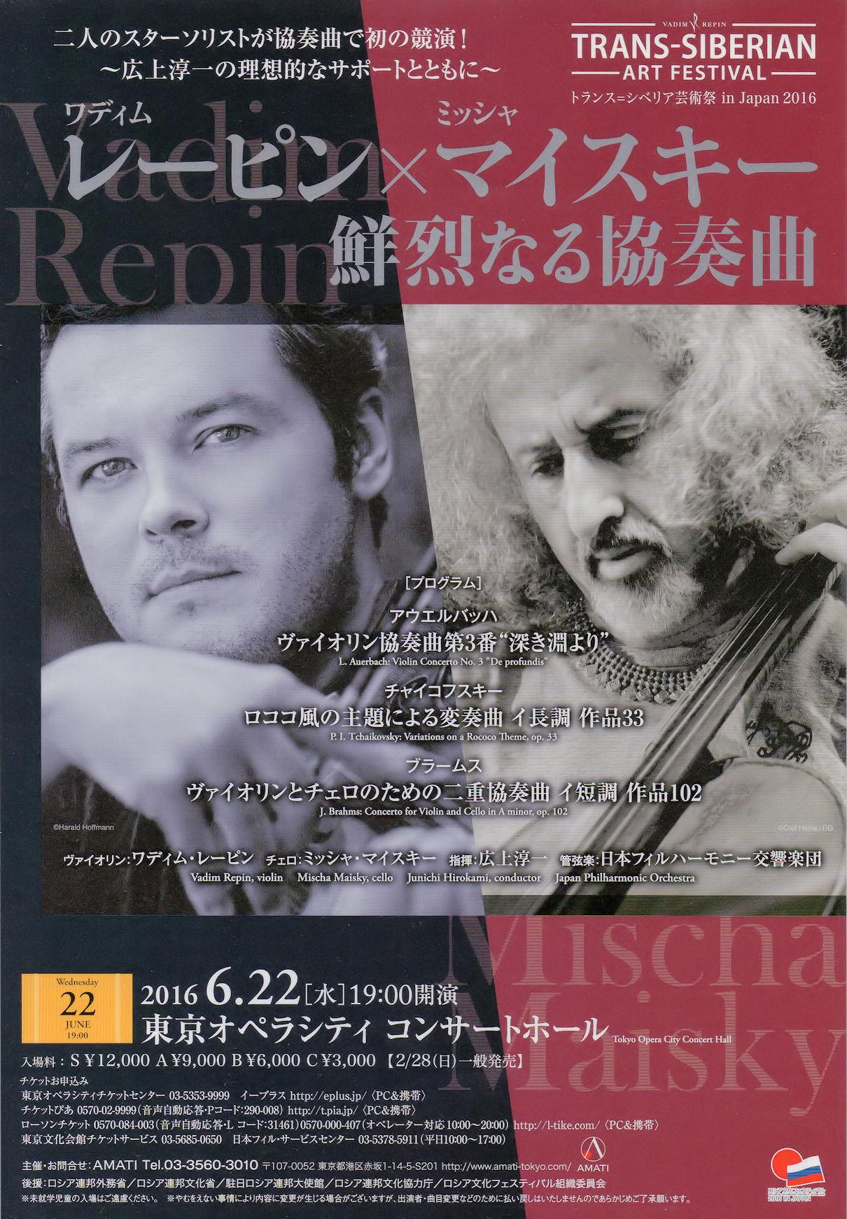 レーピン マイスキーのコンサートのポスター