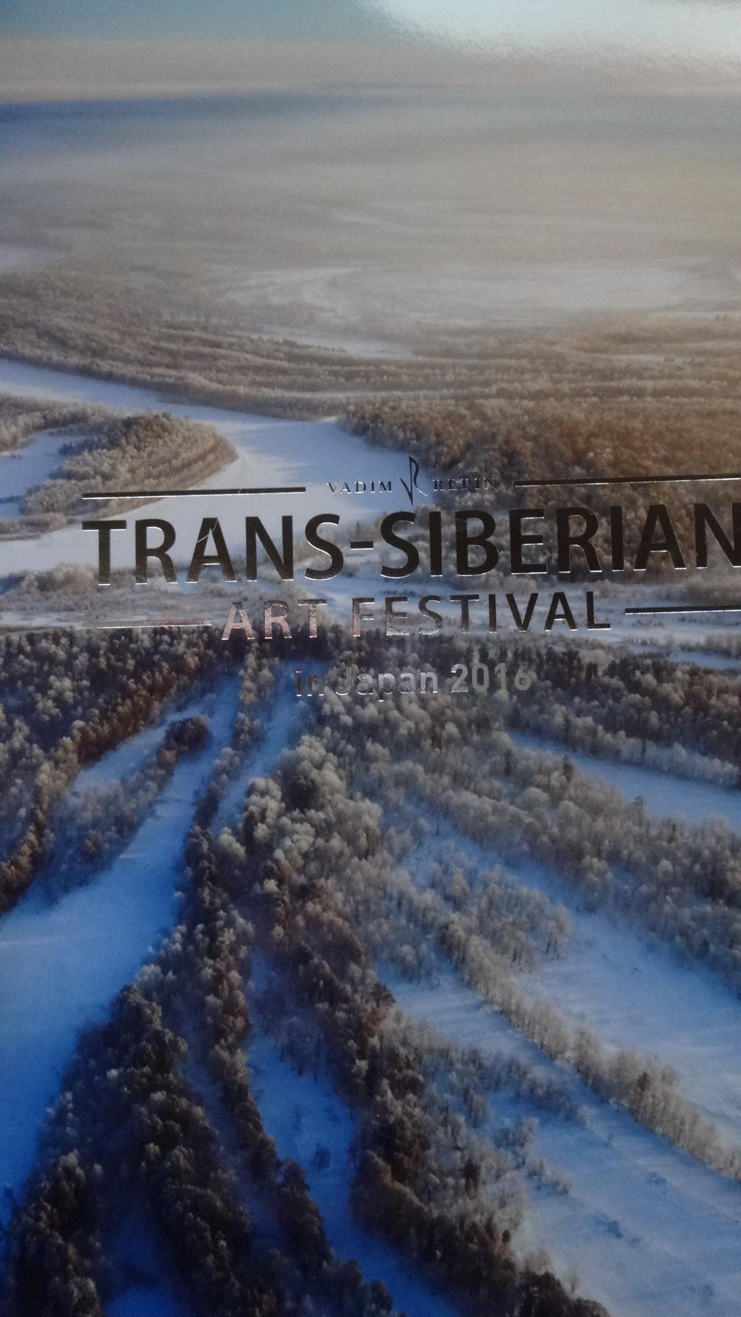トランス=シベリア芸術祭のパンフレット