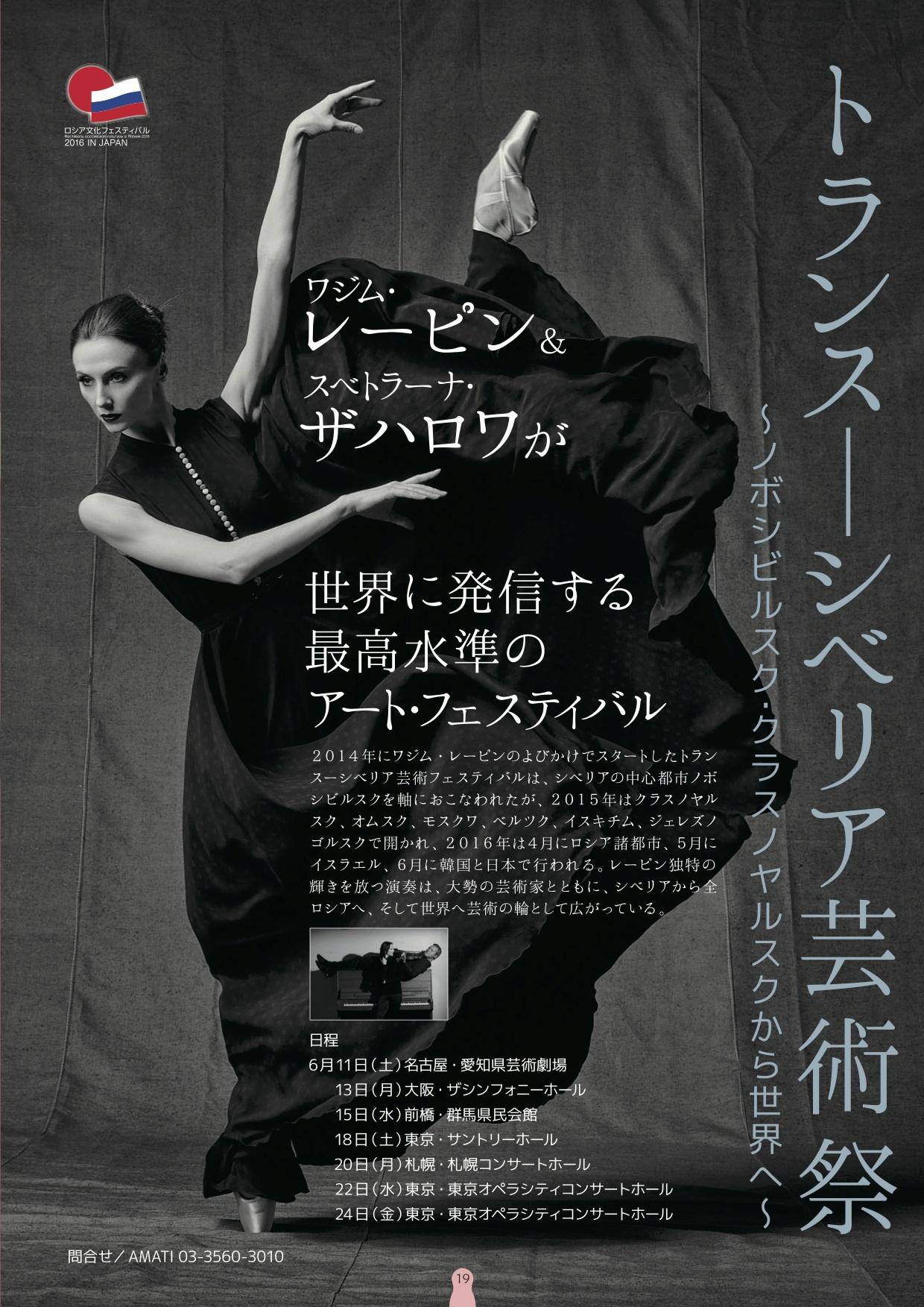 レーピンさん ザハーロワさんの公演のポスター