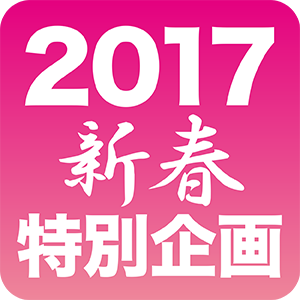 2017新春特別連載の広告