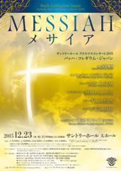 メサイアのポスター