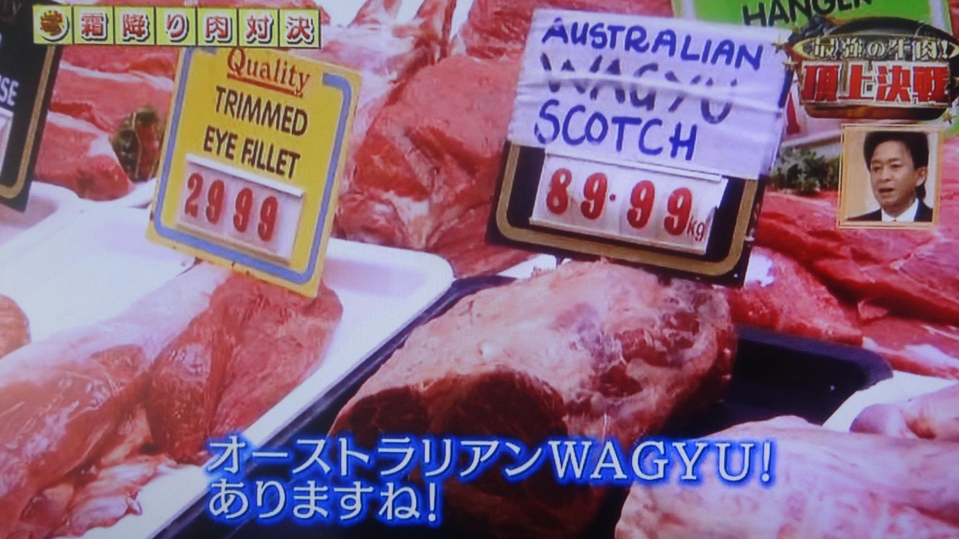 オーストラリアの和牛