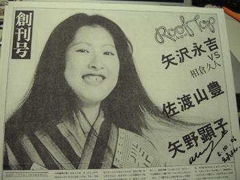 若い頃の矢野顕子