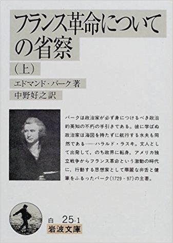 エドマンド・パークの著書の表紙