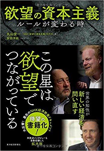 新書の「欲望の資本主義」の表紙
