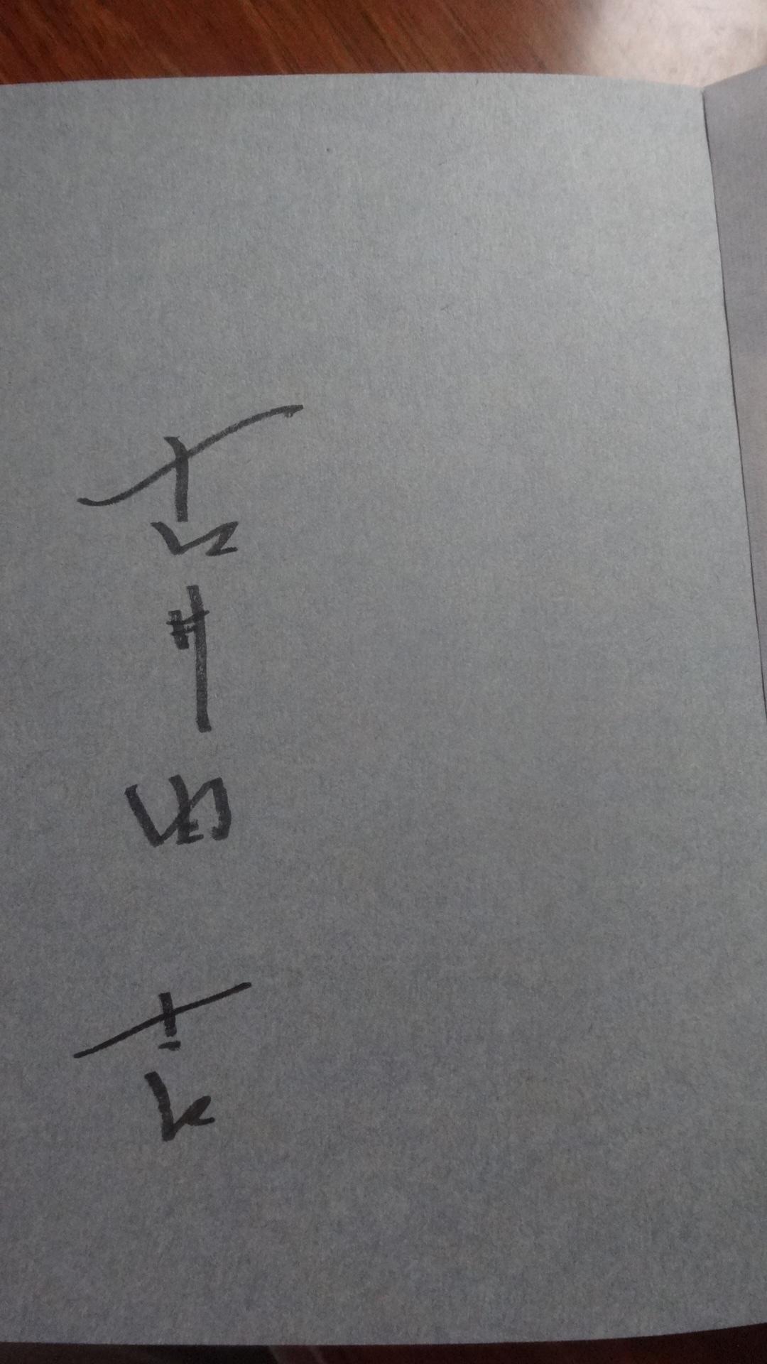 いただいた古井さんのサイン