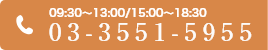 09:30~13:00/15:00~18:30 03-3551-5955