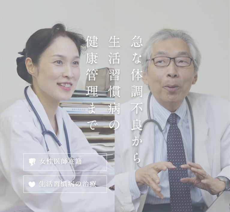 急な体調不良から生活習慣病の健康管理まで 女性医師在籍 生活習慣病の治療