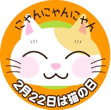 2/22はネコの日