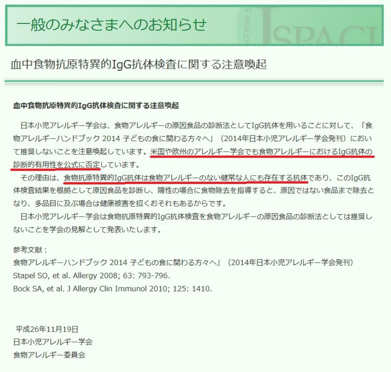 食物抗原特異的IgG抗体検査を食物アレルギーの原因食品の診断法としては 推奨しないことを示す日本アレルギー学会の見解書