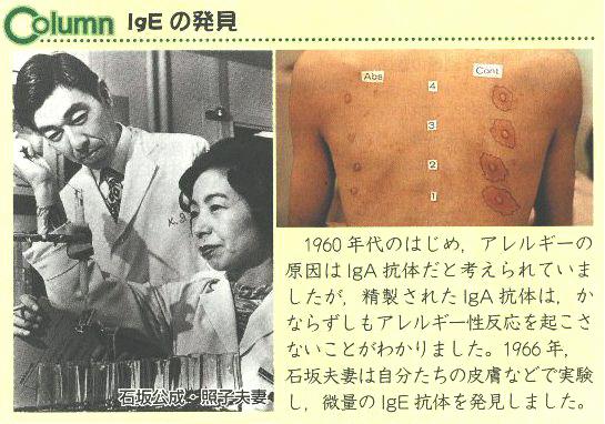 石坂公成 照子博士ご夫妻の写真