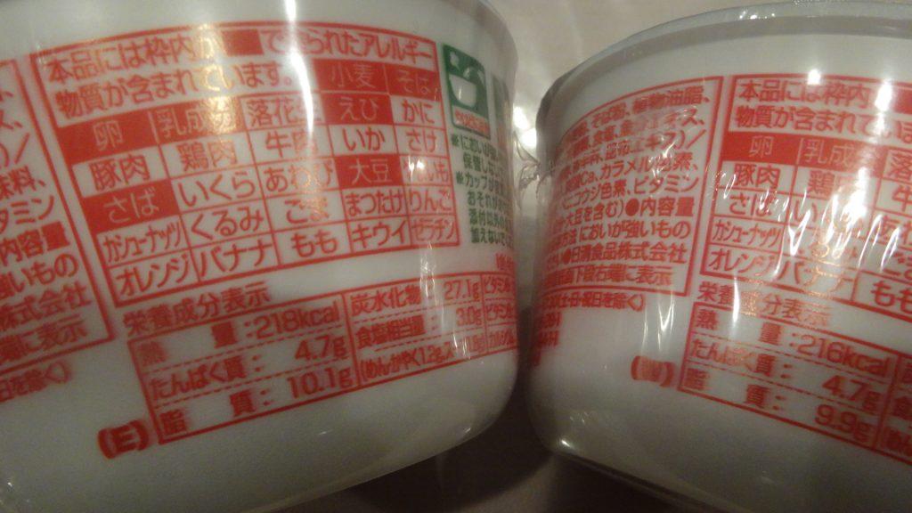 関東バージョンにだけさばが入っていた天ぷらそばの表示