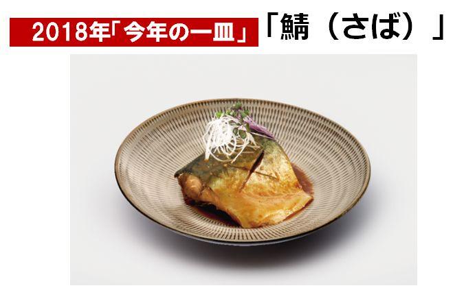 今年の一皿 鯖 と書かれたポスター