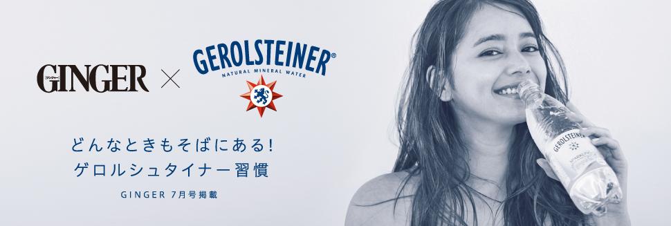 ゲロルシュタイナーのポスター