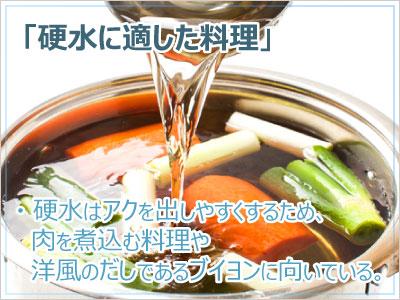 硬水が適した料理の説明が書かれた図