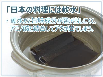 日本料理には軟水が適していることが記された図