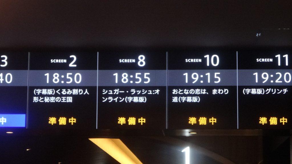 上映映画の時刻表