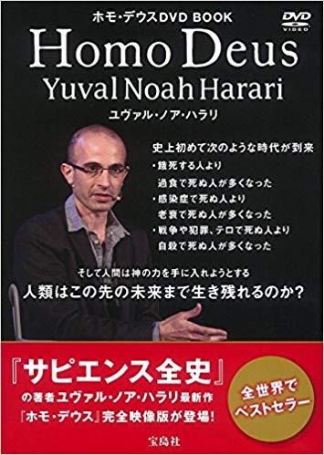 ユヴァル・ハラリの著作本の表紙