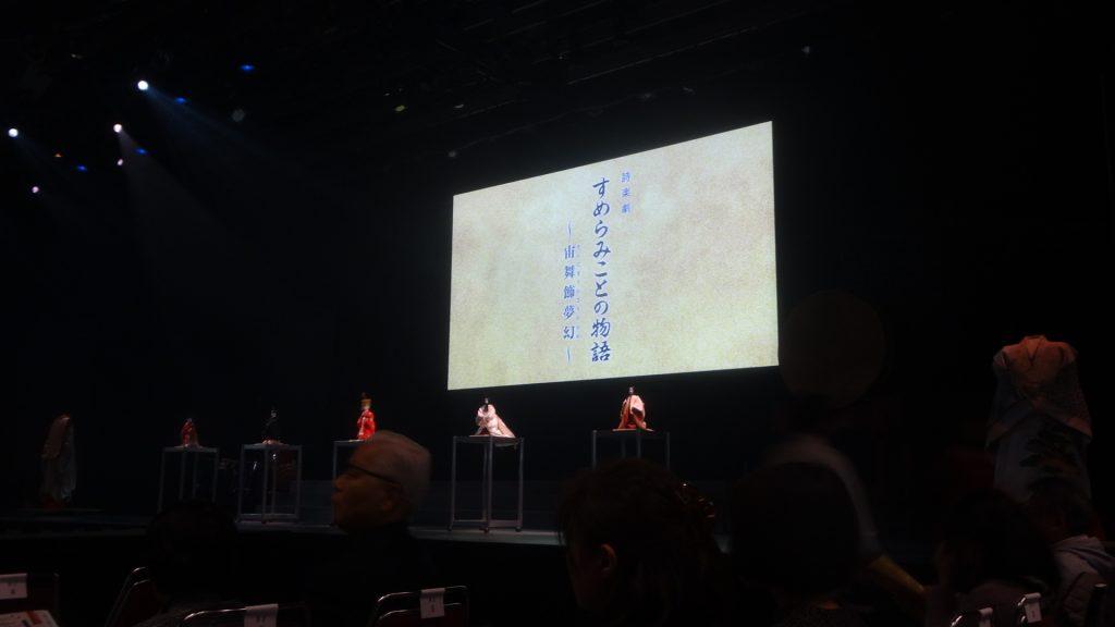 会場内の大きなスクリーン