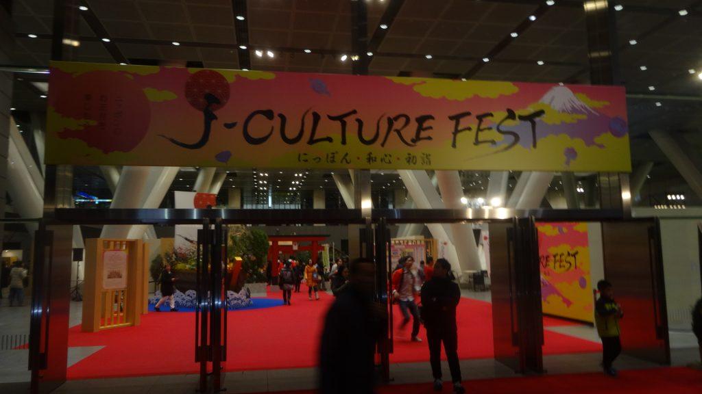 J-Culture Festの会場の入口